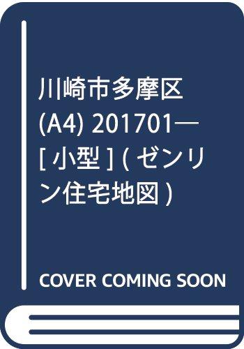 川崎市多摩区(A4) 201701―[小型] (ゼンリン住宅地図)