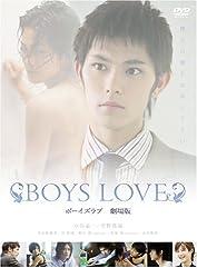 【動画】BOYS LOVE 劇場版