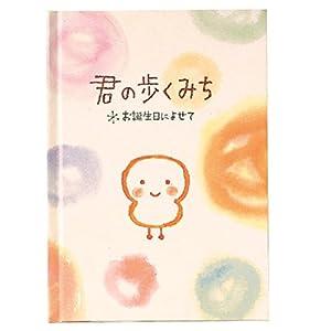 学研ステイフル 誕生日メッセージブック 道 B10017