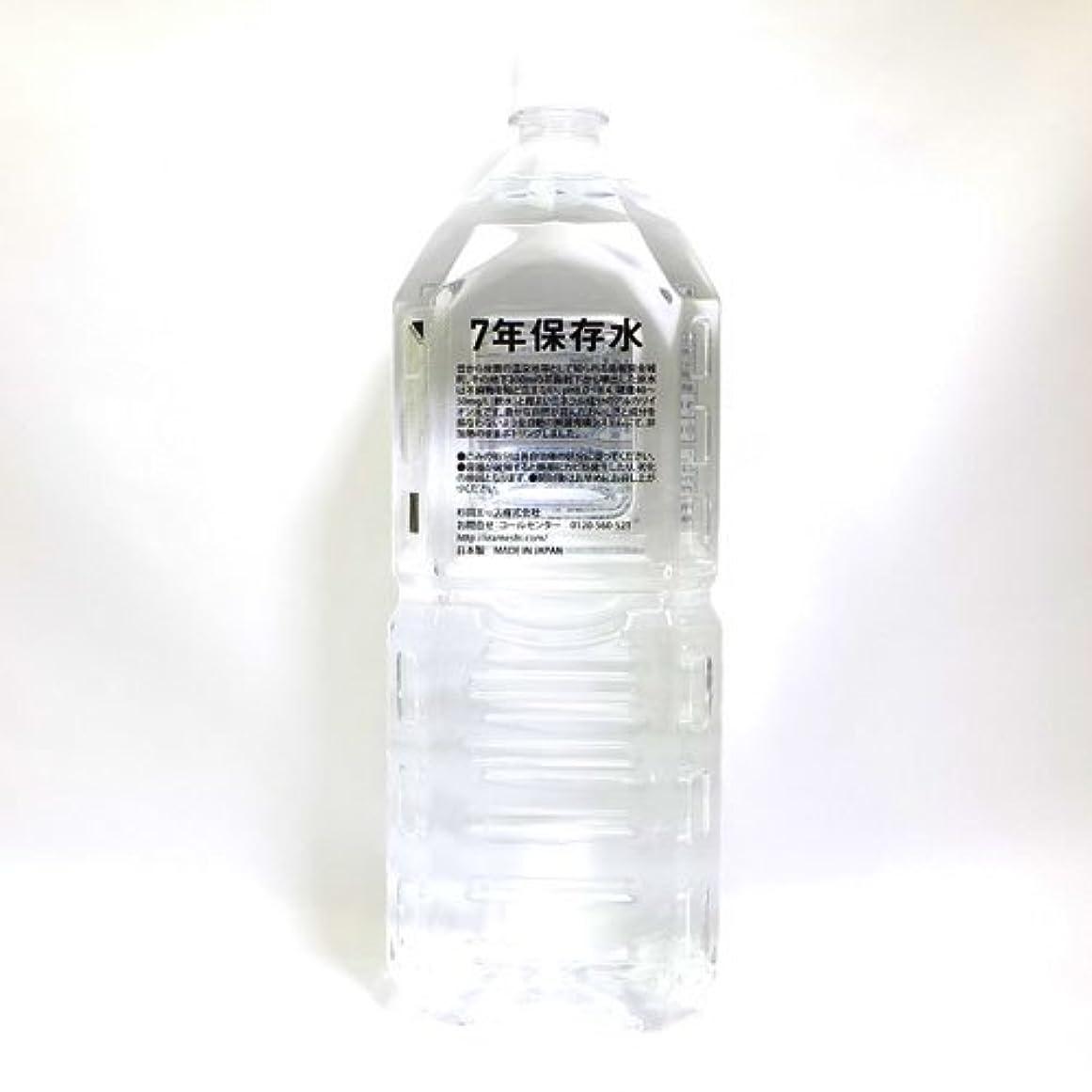 球体参照する厚さイザメシ 7年保存水2L 635185