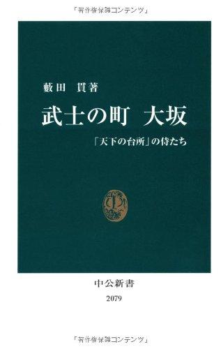 武士の町大坂―「天下の台所」の侍たち (中公新書)の詳細を見る