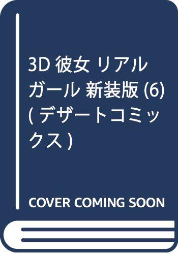 3D彼女 リアルガール 新装版(6)