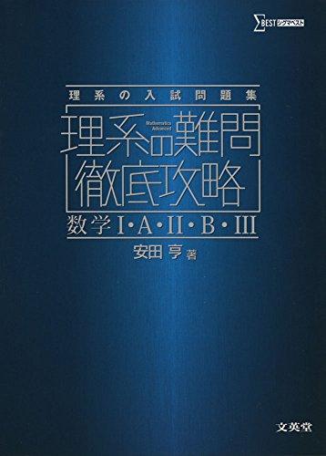 理系の難問徹底攻略 数学I・A・II・B・III (シグマベスト)
