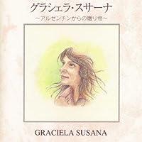 グラシェラ・スサーナ~アルゼンチンからの贈り物~