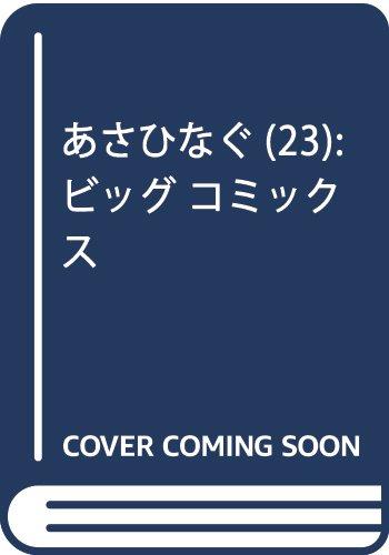 あさひなぐ 23 (ビッグ コミックス)