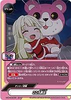 バディファイト S-UB-C02/0017 こころ救出 (ガチレア) BanG Dream! ガルパ☆ピコ