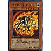 遊戯王カード 【カイザー・グライダー(ウルトラ)】 EE1-JP213-UR 《エキスパートエディション1》