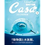 Casa BRUTUS(カーサ ブルータス) 2019年 9月号 [最新!動物園と水族館。]