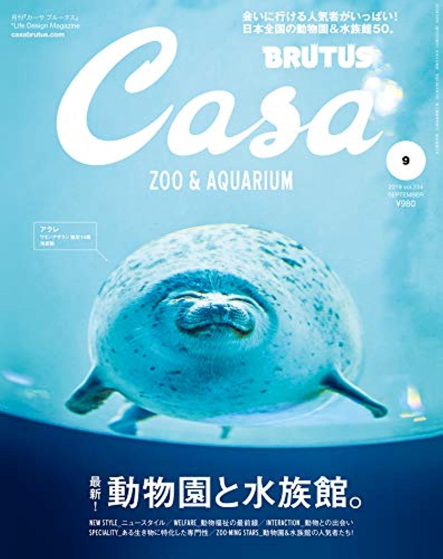 カタログ断片苦味Casa BRUTUS(カーサ ブルータス) 2019年 9月号 [最新!動物園と水族館。]