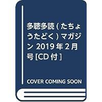 多聴多読(たちょうたどく)マガジン 2019年2月号[CD付]