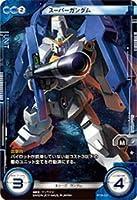 ガンダムクロスウォー BT06-012 スーパーガンダム(ノーマル) ハイパー・メガ粒子砲発射!!