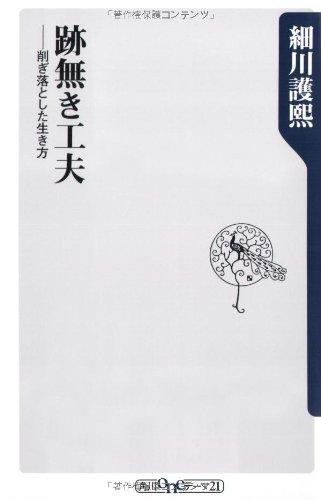 跡無き工夫 削ぎ落とした生き方 (角川oneテーマ21)の詳細を見る