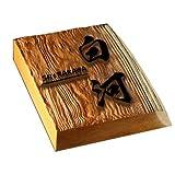 書体が選べる 30mm厚耳付き高級銘木イチイ木製表札 i30-180u-m 浮き彫り 職人手作りの木の表札