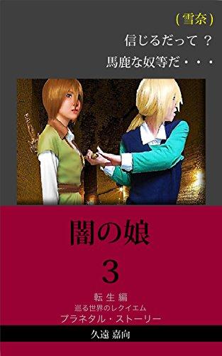 闇の娘: プラネタル・ストーリー ~巡る世界のレクイエム~3 (ファンタジー)の詳細を見る
