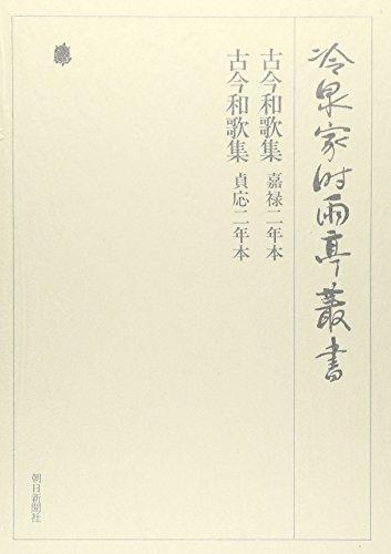 古今和歌集―嘉禄二年本・貞応二年本 (冷泉家時雨亭叢書)の詳細を見る