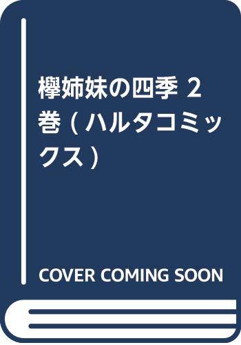 欅姉妹の四季 2巻 (ハルタコミックス)