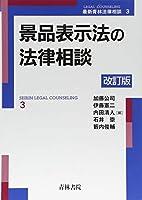 景品表示法の法律相談 (最新青林法律相談)