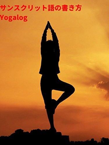 サンスクリット語の書き方 Yogalog