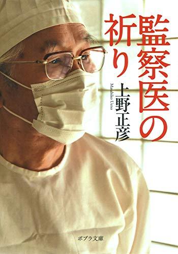 ([う]4-2)監察医の祈り (ポプラ文庫)