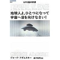 UFO基本教書 地球人よ、ひとつになって宇宙へ目を向けなさい! (超知ライブラリー)
