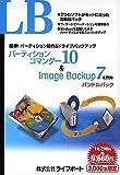 LB パーティションコマンダー10 & LB Image Backup 7 Basic バンドルパック