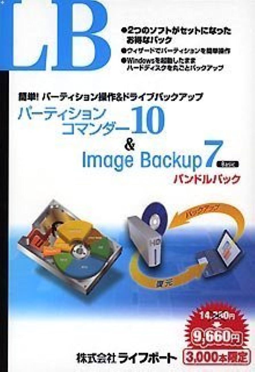 イーウェル最大の入り口LB パーティションコマンダー10 & LB Image Backup 7 Basic バンドルパック