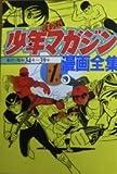 復刻版少年マガジン漫画全集 1 (KCデラックス)