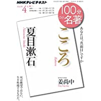 夏目漱石『こころ』 2013年4月 (100分 de 名著)