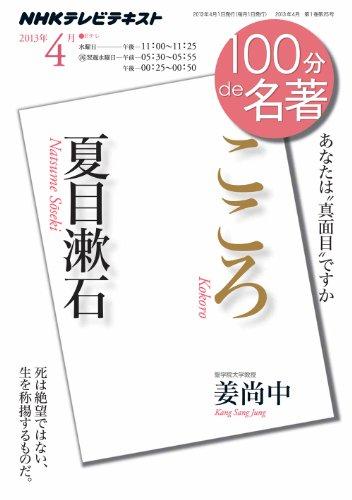 夏目漱石『こころ』 2013年4月 (100分 de 名著)の詳細を見る