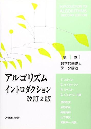 数学的基礎とデータ構造 (アルゴリズムイントロダクション)の詳細を見る