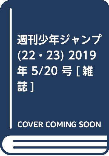 週刊少年ジャンプ(22・23) 2019年 5/20 号 [雑誌]