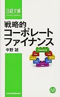 戦略的コーポレートファイナンス (日経文庫)