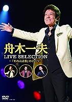 LIVE SELECTION~「その人は昔」のテーマ~ [DVD]
