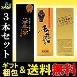 飲み比べセット 【百年の孤独】+【千年の眠り】【二千年の夢】3本 飲み比べセット