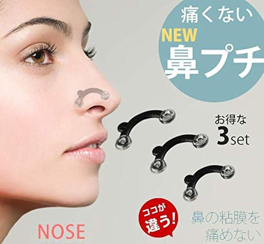 素朴なタイトクラフト鼻プチ 柔軟性高く ハナのアイプチ ビューティー正規品 矯正プチ 整形せず 23mm/24.5mm/26mm全3サイズセット