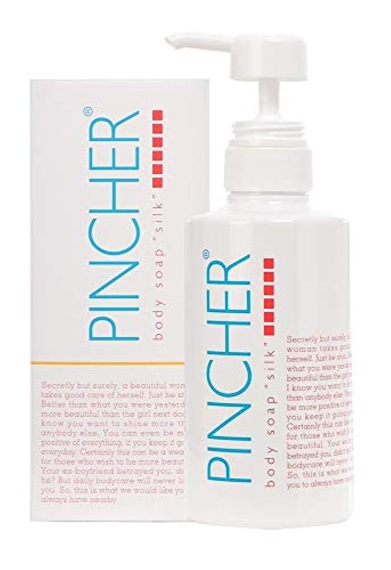 ハグ栄光低下PINCHER body soap  silk  400ml ピンシャー ボディソープ  シルク  400ml