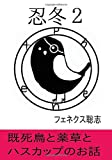忍冬2 (∞books(ムゲンブックス) - デザインエッグ社)