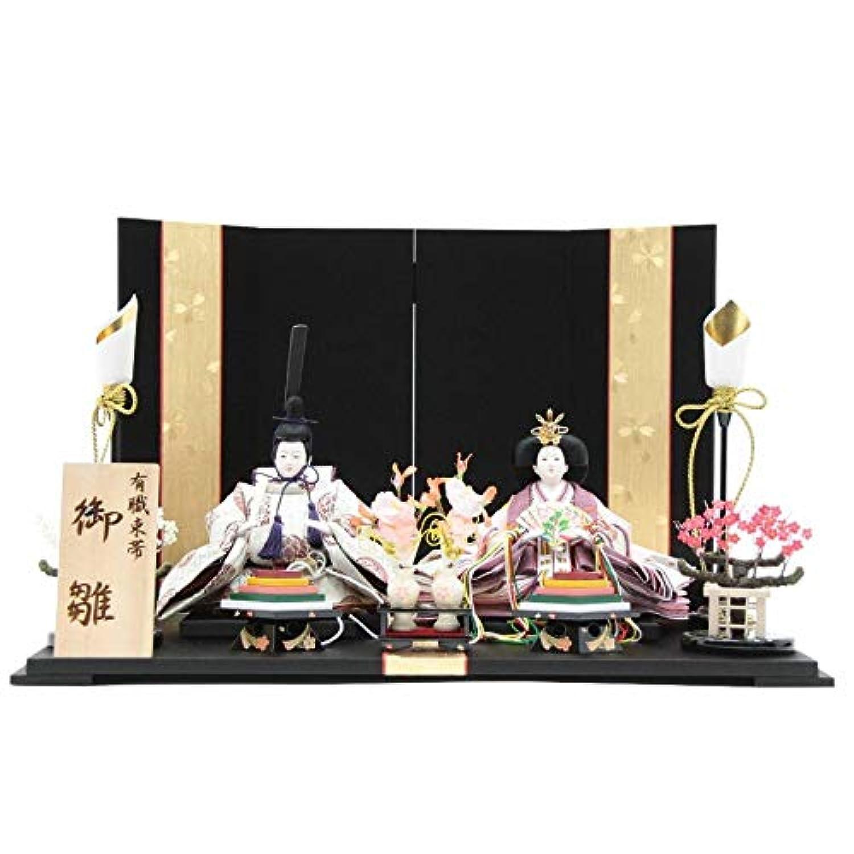雛人形 親王平飾り 有職束帯[幅52cm][it-1064] 雛祭り