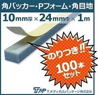 角バッカーPフォーム角目地(糊付)10mm厚×24mm巾×1000mm 100本 糊面:24mm