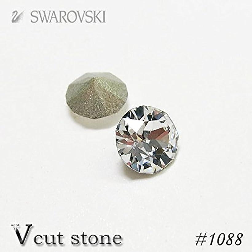 隠すより多い物理的なスワロフスキー Vカット 埋込型 #1028/#1088 【大きめサイズ●ss45(約9.8mm)】 クリスタル