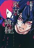 東京喰種 トーキョーグール 8 (ヤングジャンプコミックス)