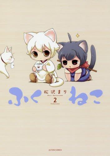 ふくねこ(2) (アクションコミックス(月刊アクション))