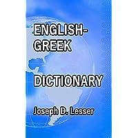 English / Greek Dictionary (Dictionaries Book 8) (English Edition)