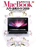 "MacBook Fan MacBook入門・活用ガイド2009 Mac OS X v10.5 ""Leopard""対応版"