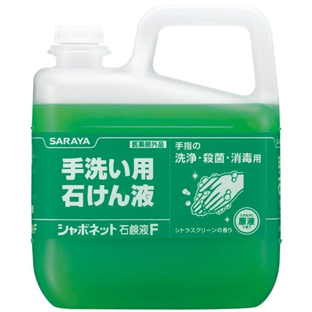 パイント起業家交換可能サラヤ シャボネット 石鹸液 業務用 5kg