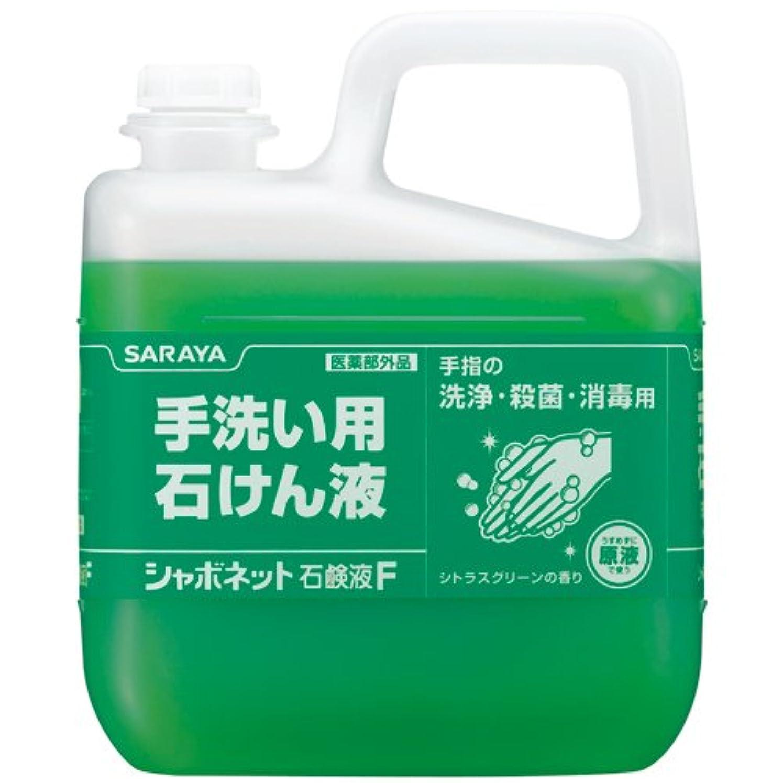 肝チャップ警告するサラヤ シャボネット 石鹸液 業務用 5kg