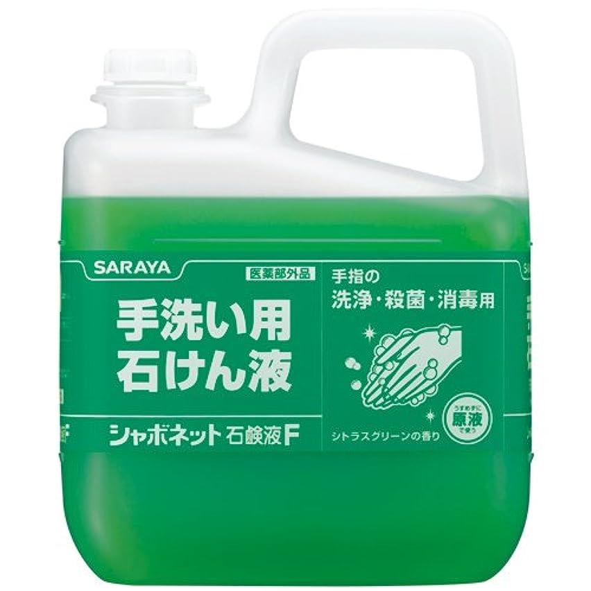 家畜お酢圧力サラヤ シャボネット 石鹸液 業務用 5kg