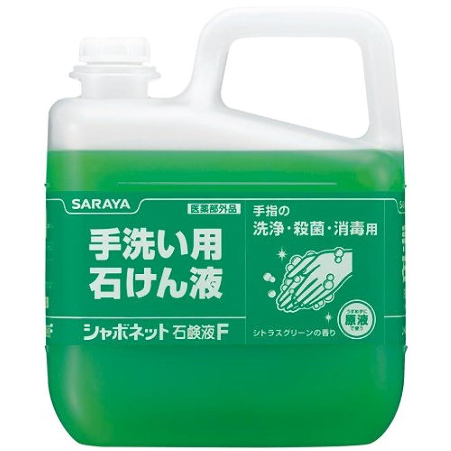 意図的ゴミ弾薬サラヤ シャボネット 石鹸液 業務用 5kg