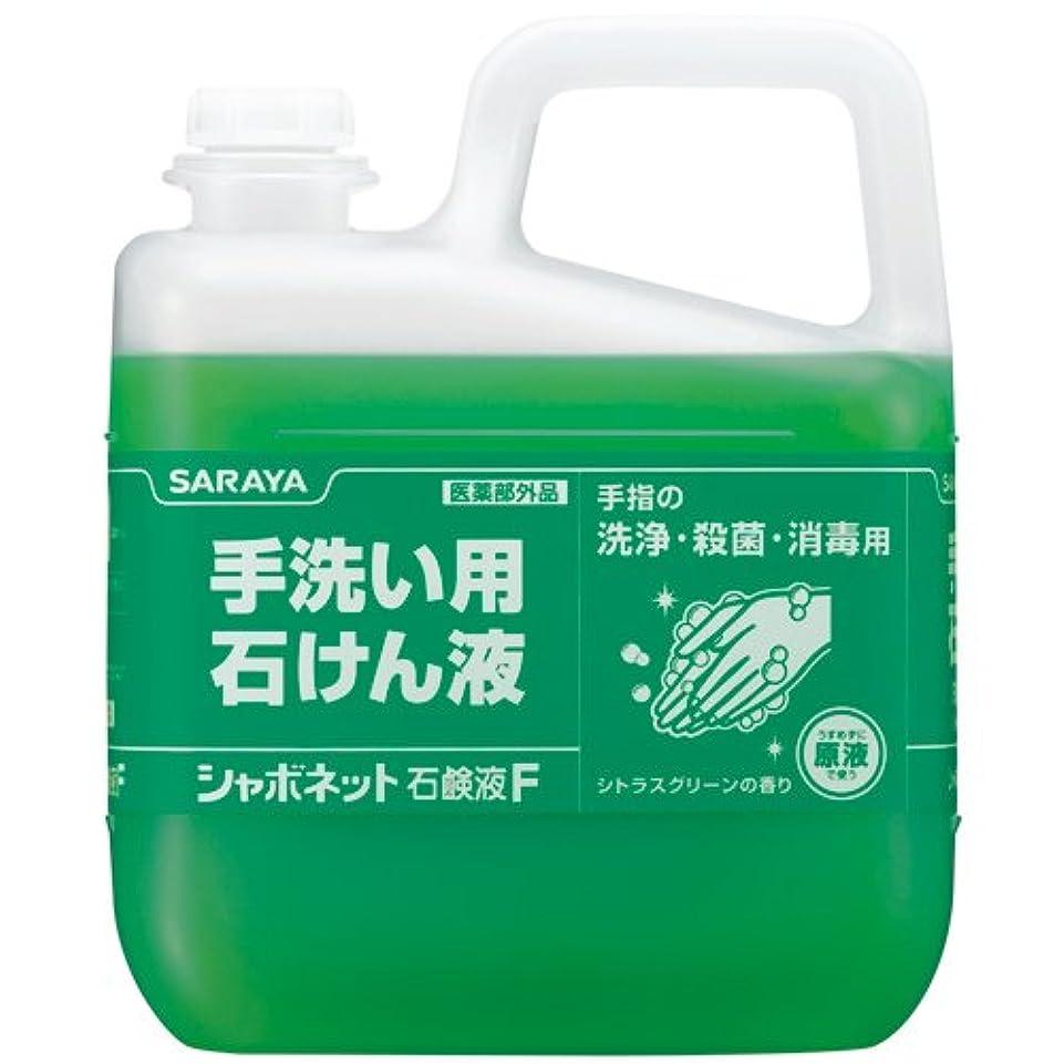 有効苦しみラバサラヤ シャボネット 石鹸液 業務用 5kg