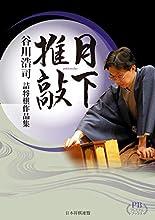 月下推敲 谷川浩司詰将棋作品集 (プレミアムブックス版)